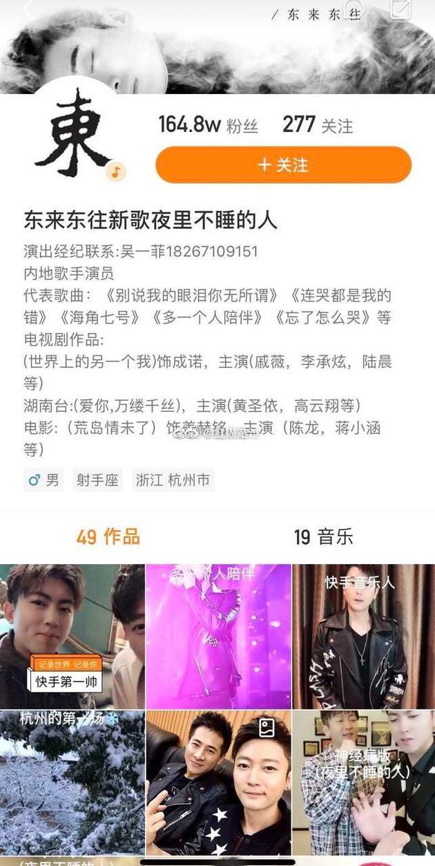 曝歌手东来东往吸毒被拘 经纪人否认:是前女友