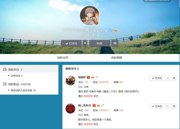 黄子韬微博关注鹿晗吴亦凡