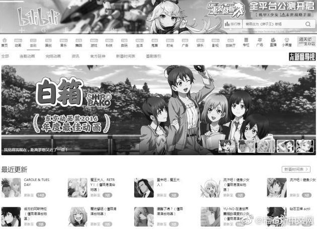 B站番剧页面变黑白:因京都动画工作室被蓄意纵火