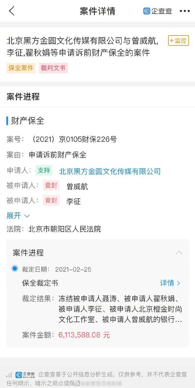曾舜晞被黑金经纪申请冻结存款 金额超611万