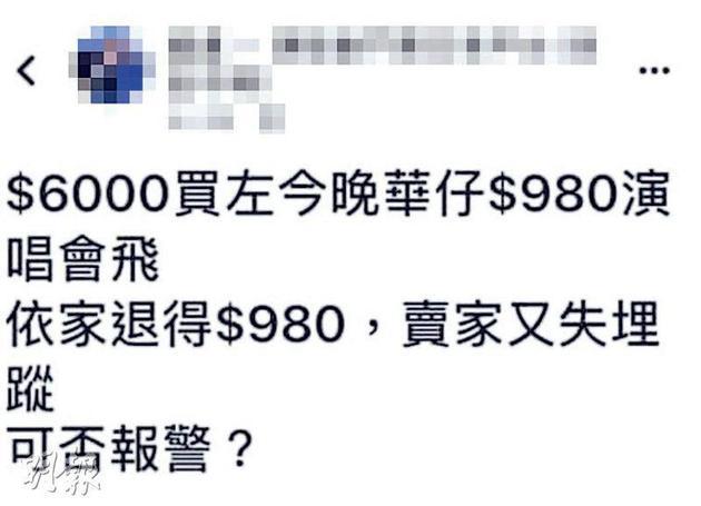 有网友外示以6000元买原价980元门票,现在说相符不到黄牛卖家。