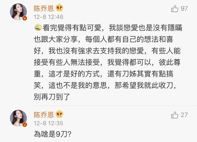 陈乔恩回应发布爱情后脱粉:我没有强求要撑持