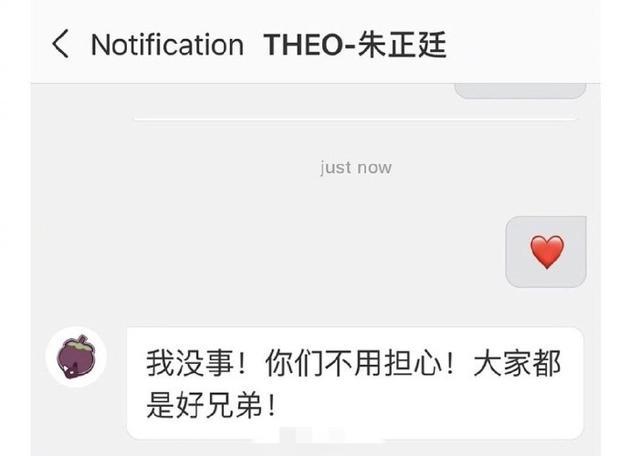 朱正廷回答粉丝