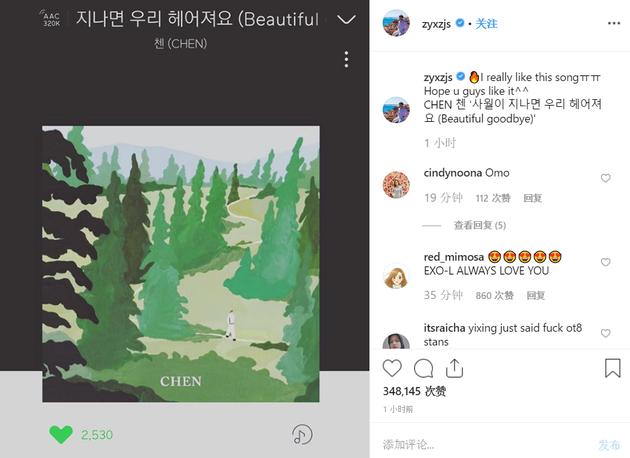 张艺兴为EXO成员CHEN应援:我真的喜欢这首歌