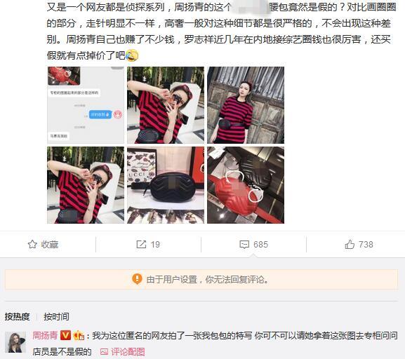 周扬青被说买假包炫富 罗志祥周扬青几月举行婚礼