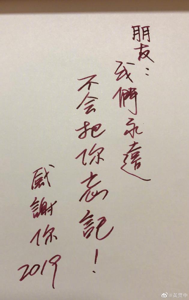黄贯中晒手写信悼念黄家驹:永远不会把你忘记