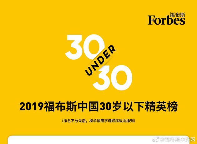 福布斯中国30岁以下精英名单曝光