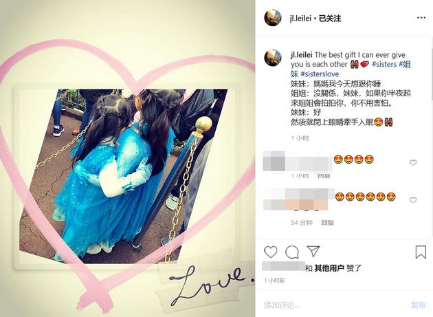 李靚蕾分享女兒溫馨對話