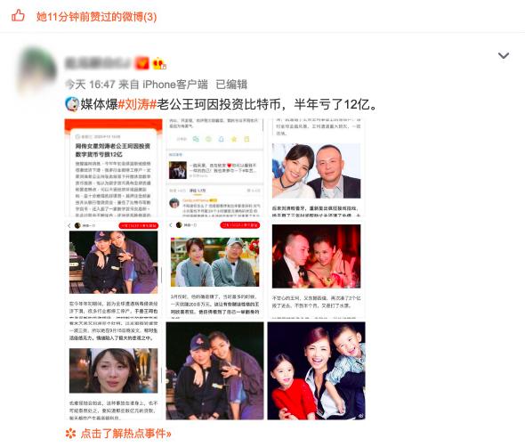 柳岩手滑点赞刘涛老公谣言微博