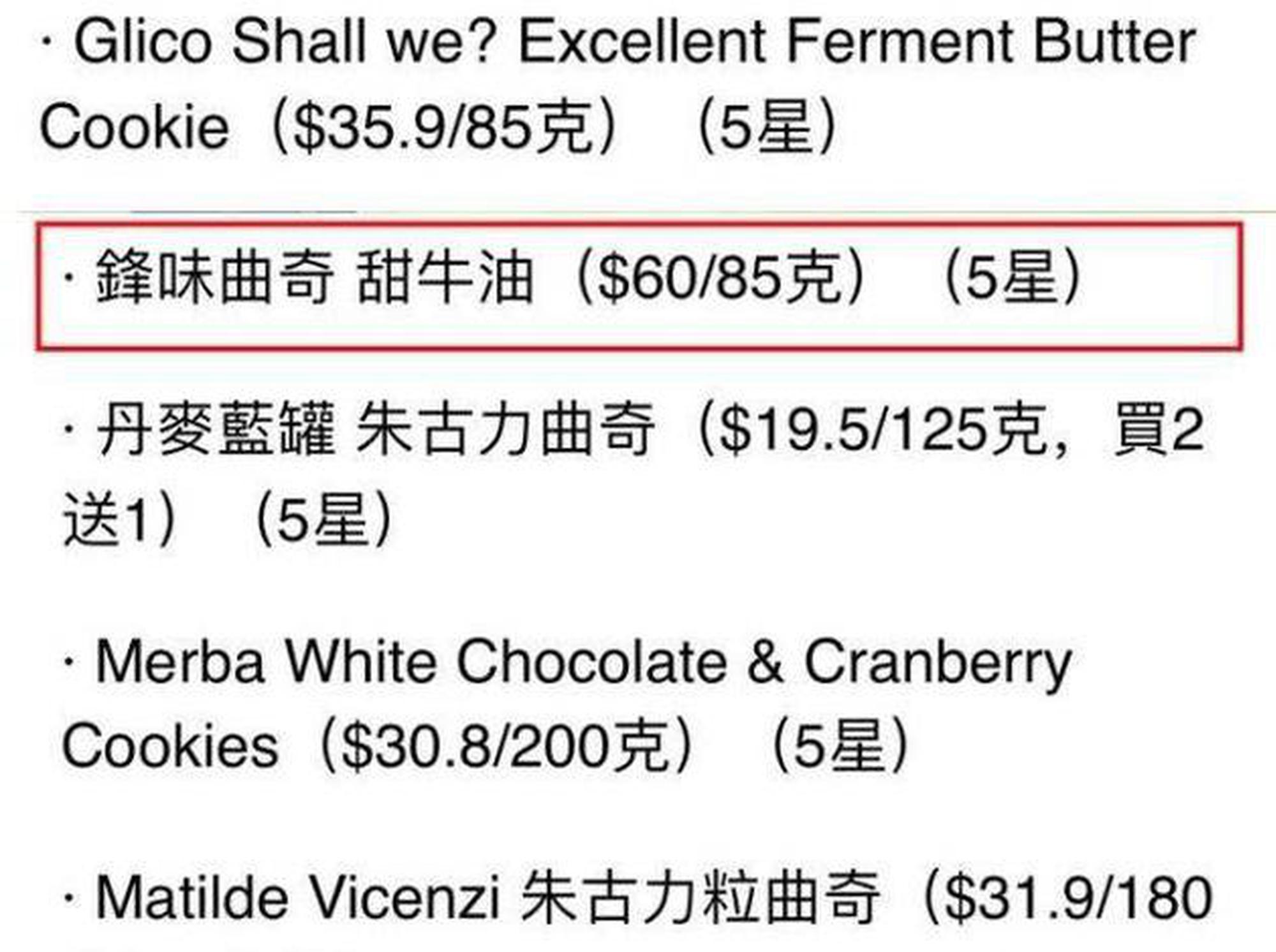 香港消委会测试了市面上的58款曲奇和甜酥饼样本,其中近九成(51款)检测出了致癌物,谢霆锋旗下的一款饼干就包括在内。
