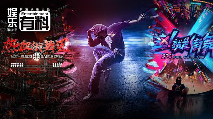 新浪娱乐独家调查,中国街舞十年,舞者们的江湖庙堂路
