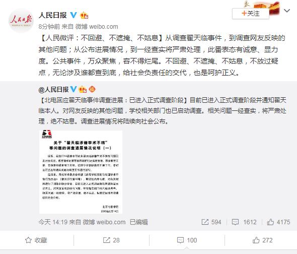 人民日报评北电回应翟天临事件:不回避不遮掩姑息