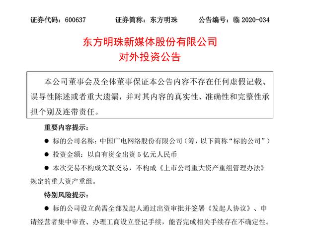 东方明珠等47家公司组建广电股份 阿里持股超9.8%