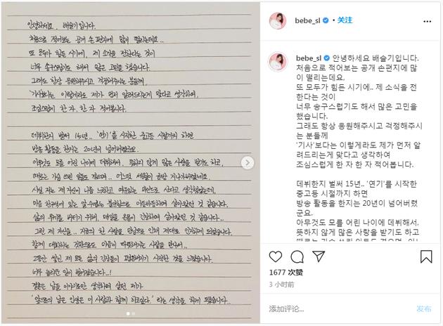 《小苹果》裴涩琪发手写信宣布结婚 婚礼或延期