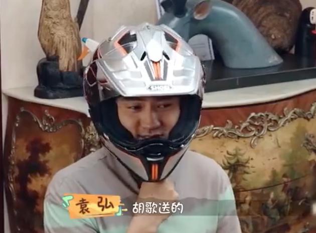 """袁弘自称""""前妻""""是胡歌 收到头盔不忘调侃尺寸大"""
