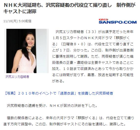 泽尻英龙华新剧被换角 NHK大河剧或延期播出