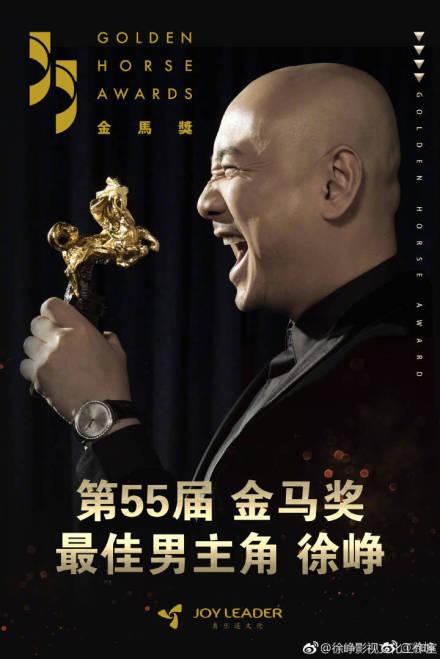 喜获金马影帝 徐峥发文:让我们为中国电影加油!
