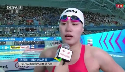 傅园慧回应上综艺影响训练:可能是我不适合游泳
