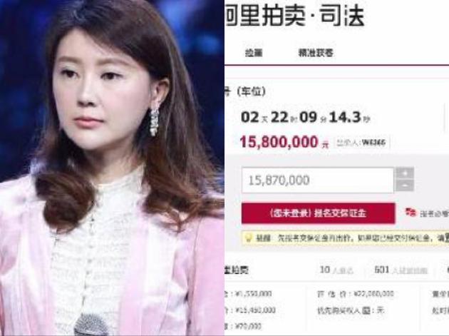 甘薇北京房产开拍超6万人围观 竞拍价达1580万