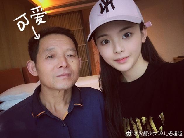 杨���$9i.y�)ycm_杨超越晒和老爸自拍称头小是遗传 网友:岳父好