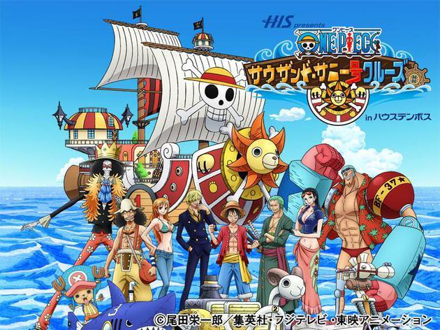 《海賊王》