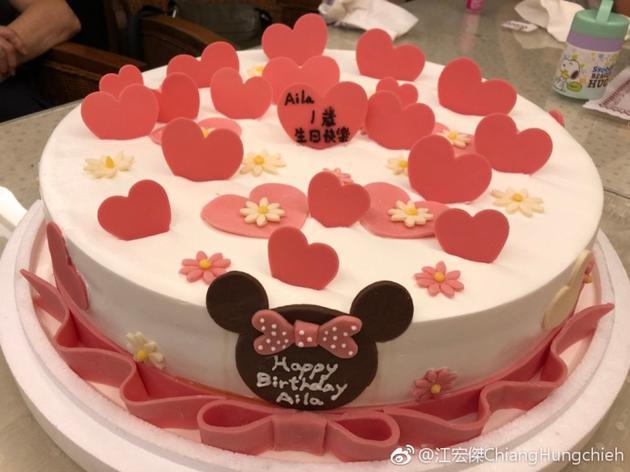 江宏杰晒生日蛋糕