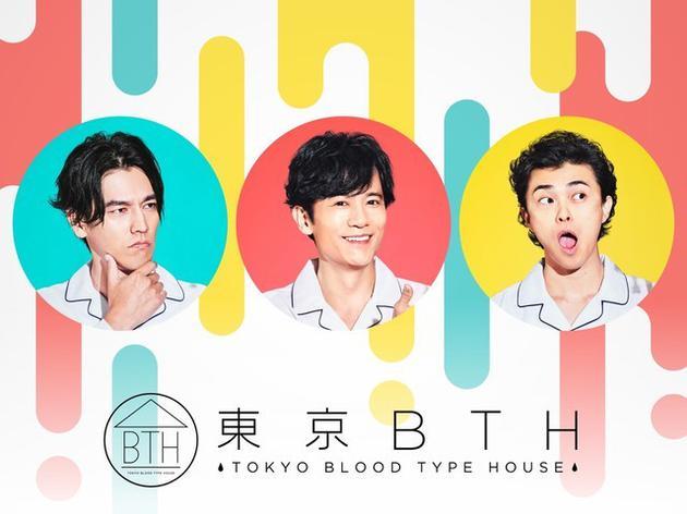 日剧《东京BTH》海报