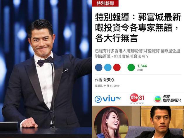 郭富城被投資廣告誣陷,發聲明表示保留追究權利