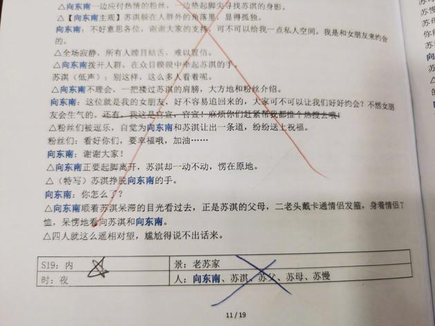 """陈学冬与张佳宁牵手""""官宣""""传绯闻 澄清称是拍戏"""