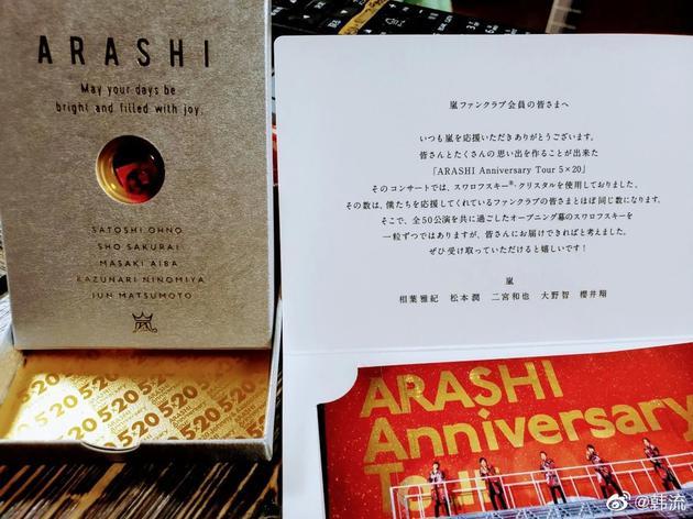 双向的爱!岚把20周年演唱会布景水晶寄给粉丝