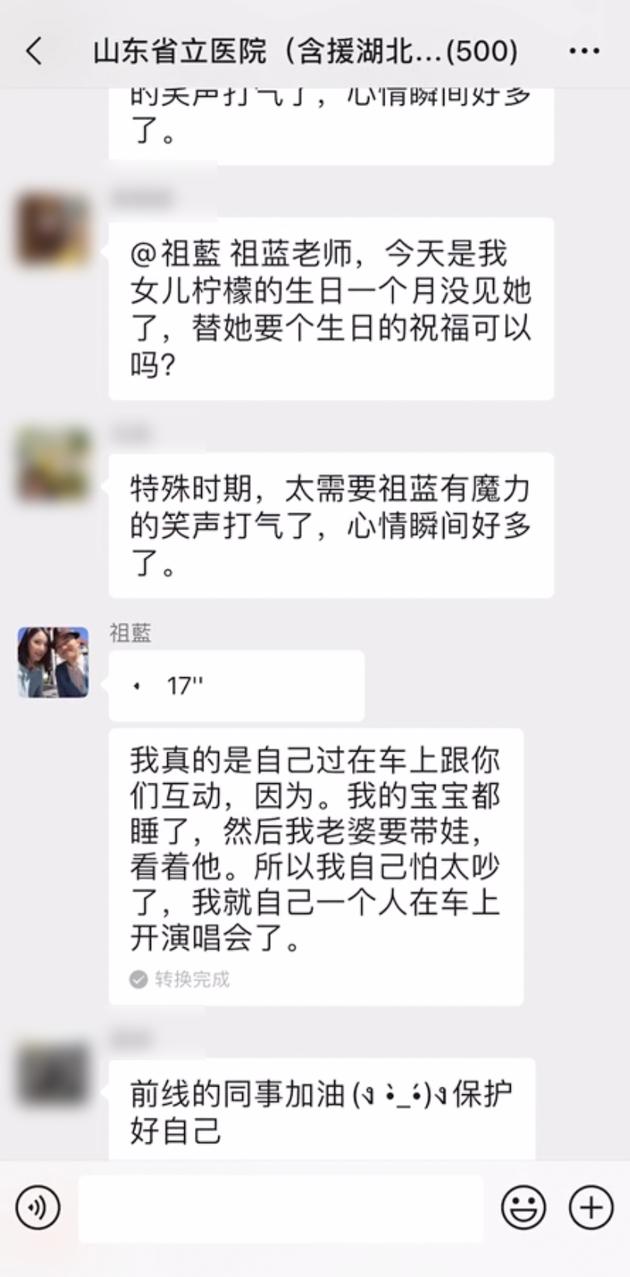 王祖蓝语音截图