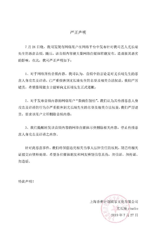 坤音老板秦周懿就录音事件道歉:别伤害年轻艺人