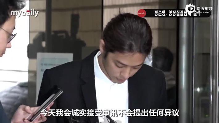 郑俊英鞠躬致歉 出席拘留前嫌疑审讯