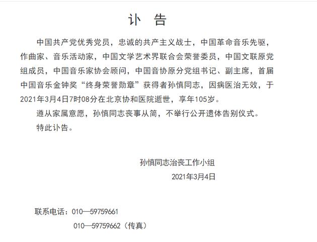 著名音乐家孙慎去世 享年105岁