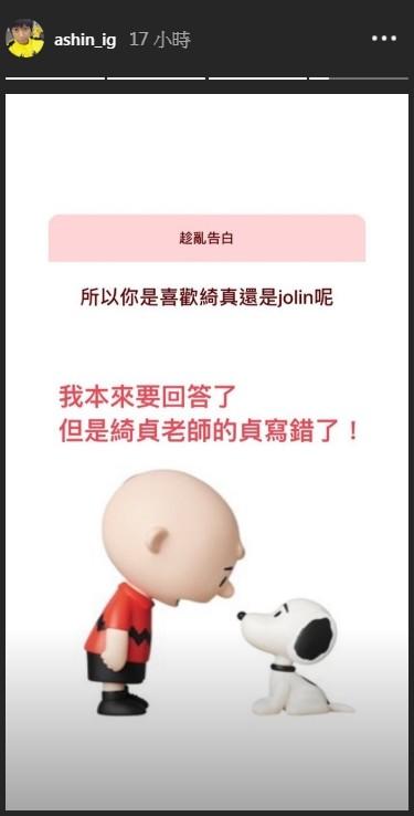 """阿信主动回答""""喜欢陈绮贞还是蔡依林"""""""