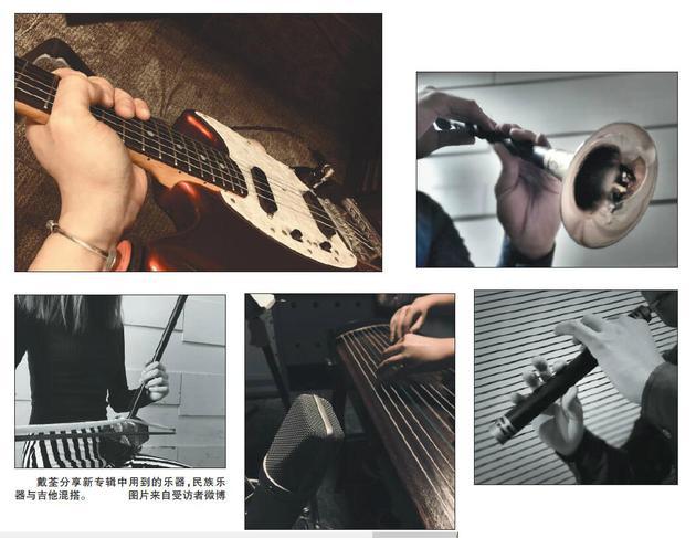 戴荃分享创作用到的乐器。