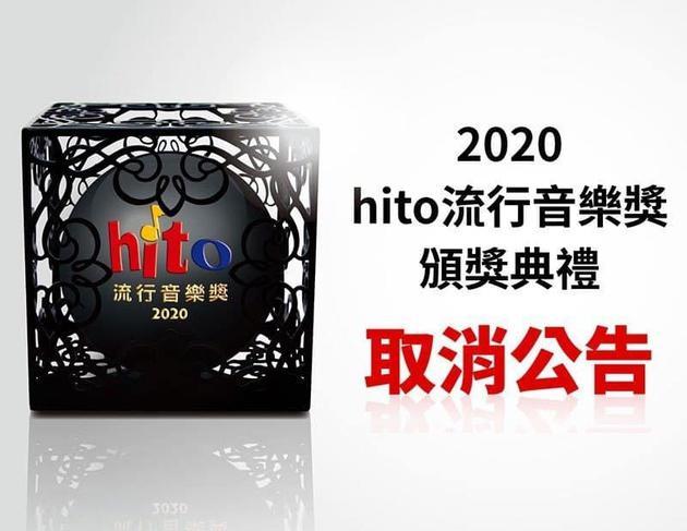 hito流行音乐奖取消颁奖典礼 6月底公布获奖名单