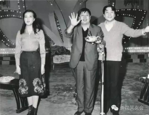 1983年春晚,主持人馬季、姜昆和劉曉慶(選自《姜昆笑友會》圖)