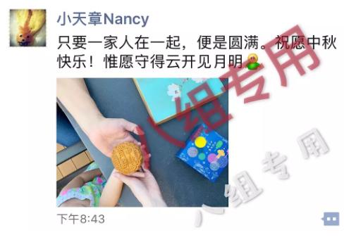 网友投稿疑似章泽天朋友圈