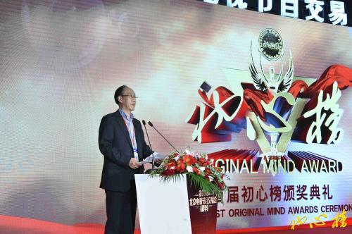 中国电视剧制作产业协会副会长兼秘书长王鹏举致辞