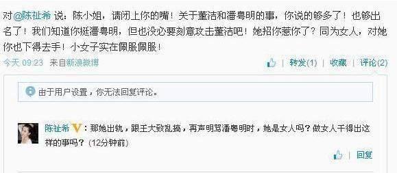 陈祉希曾与网友对骂