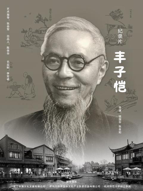 纪录片《丰子恺》获奖 家国影像