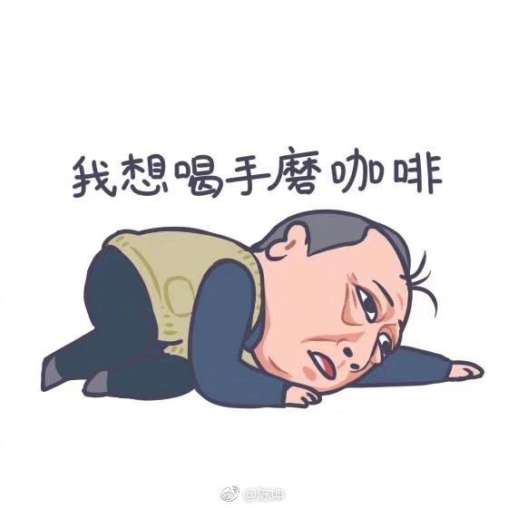 陈坤晒苏大强表情包