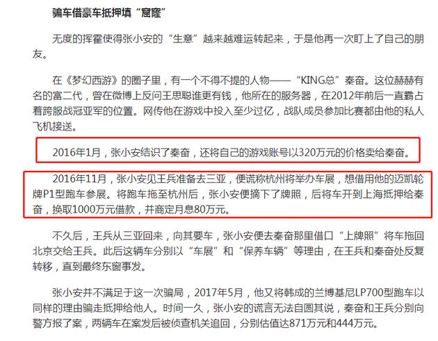 """不少网友猜测事件中被骗的""""王某""""或是王思聪"""