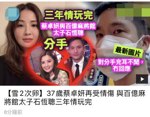 港媒曝蔡卓妍与百亿麻将馆太子爷石恒聪分手