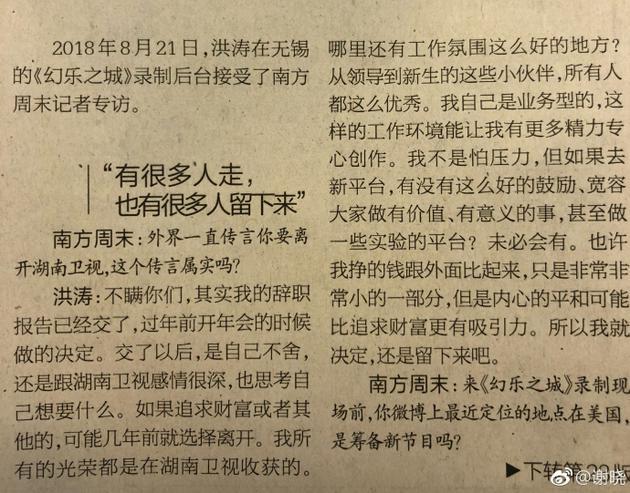 洪涛确实曾向湖南台提出辞职