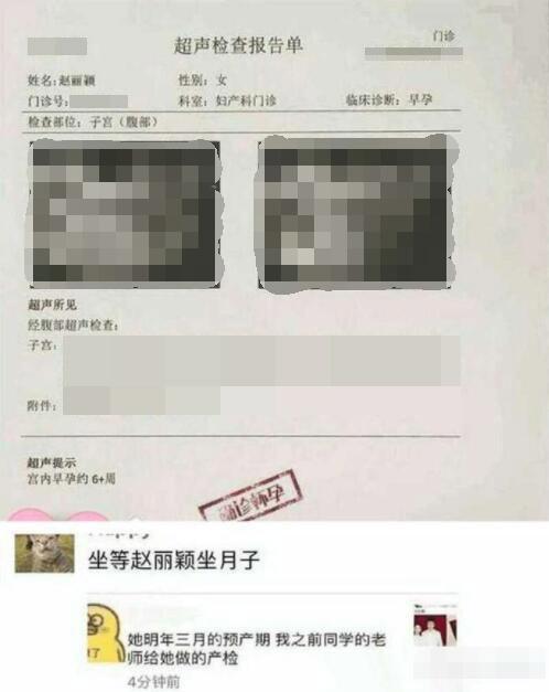 """网曝""""赵丽颖""""B超照"""