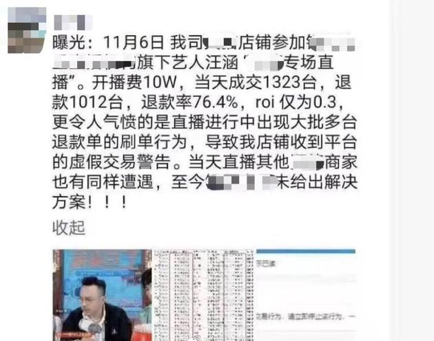 网友曝汪涵直播带货退货率近80%
