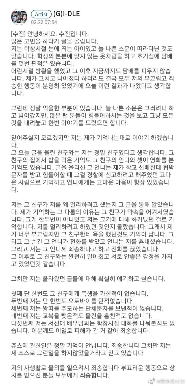 徐穗珍发声明回应校园暴力:没施暴没偷东西