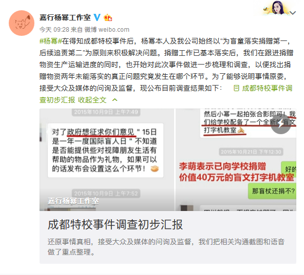 独家还原杨幂捐赠风波始末:校方反驳李萌否认逼捐